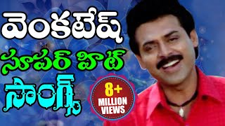 getlinkyoutube.com-Venkatesh Super Hit Songs - Video Songs Jukebox - Volga Video