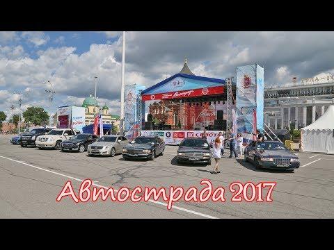 Автострада 2017 - Кадиллак клуб и ККК-Сервис в Туле