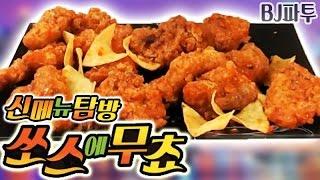 getlinkyoutube.com-중3BJ파투의 신메뉴탐방★ (BHC 소스에무쵸 치킨편) 먹방
