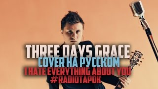 getlinkyoutube.com-Three Days Grace - I Hate Everything About You [Cover by RADIO TAPOK на русском]