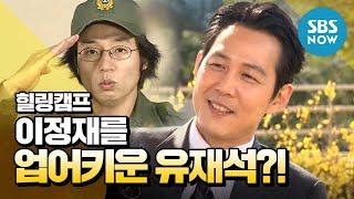 getlinkyoutube.com-SBS [힐링캠프] - 이정재를 업어키운 유재석?!