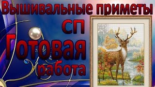 getlinkyoutube.com-Вышивка шерстью / Олень Риолис / Готовая работа