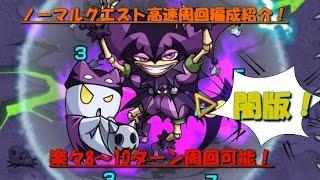 getlinkyoutube.com-【モンスト】これがノマクエ最速PTだ!ぜひ参考にして欲しいPT編成紹介!