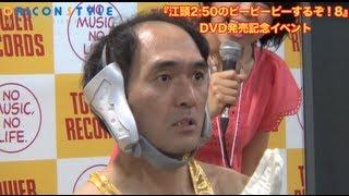 Creepy Japanese Celebrity: Weird/Funny