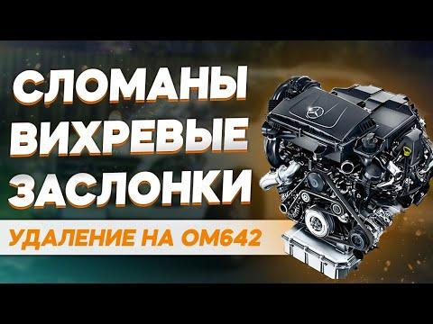 Сломаны вихревые заслонки ОМ642 Mercedes. Удаление вихривых заслонок 642. Впускной коллектор.