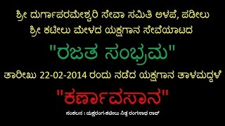 getlinkyoutube.com-ಕರ್ಣಾವಸಾನ ಸಂಪೂರ್ಣ ತಾಳಮದ್ದಳೆ (Karnavasana a complete Talamaddale)