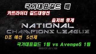 getlinkyoutube.com-[형독 카트라이더] '국가대표길드 배' 길드대항전 D조 예선《국대1팀 vs AvengeS1팀》