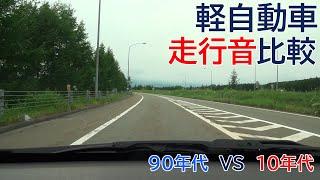 getlinkyoutube.com-昔の軽自動車と今の軽自動車 高速道路での走行音の違い