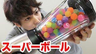 getlinkyoutube.com-ミキサー vs スーパーボール100個