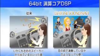 getlinkyoutube.com-DIATONE SOUND. NAVI プロモーション動画
