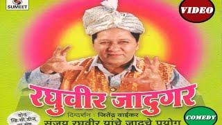 getlinkyoutube.com-Raghuveer Jaadugar | Chamatkaar | Sumeet Music