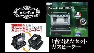 getlinkyoutube.com-2015 ボータブル カセット ガスヒーター 1台2役
