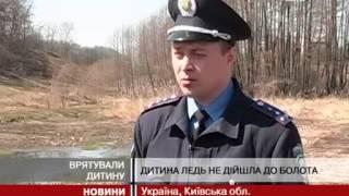 getlinkyoutube.com-2013 06 07 1 24 канал В полі поблизу Крюківщини знайшли дворічну дитину