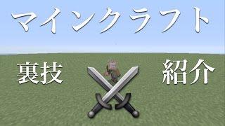 マインクラフト vita裏技紹介