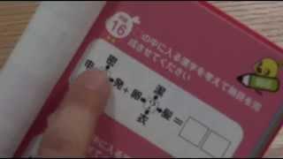 getlinkyoutube.com-テレビ派 脳トレ