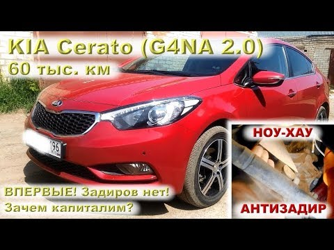 KIA Cerato 2.0 (60 тыс.км): Задиров нет! Зачем капиталим?