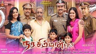getlinkyoutube.com-Narasimman I.P.S Full Movie | Sarath Kumar | Megnaraj | Nedumudivenu