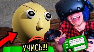 БАЛДИ В ВИРТУАЛЬНОЙ РЕАЛЬНОСТИ! (BALDI'S BASICS VR)