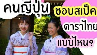 getlinkyoutube.com-สเป็คคนญี่ปุ่นชอบดาราไทยแบบไหนกัน (3/3) #สเป็คคนญี่ปุ่น (ยังมีต่อภาคต่อไป)