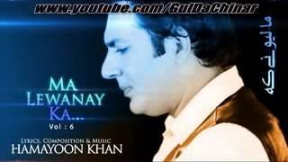 getlinkyoutube.com-Pashto   New Song Ma Lewanay Ka   Humayun Khan New