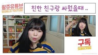 getlinkyoutube.com-[왕쥬] 친한 친구랑 싸웠을때 화해..하는법..??