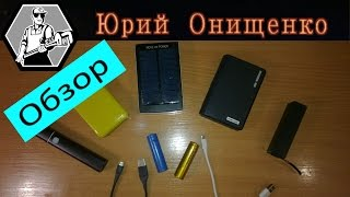 getlinkyoutube.com-Обзор 5 разных PowerBank