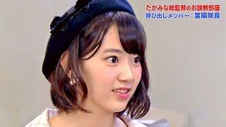 getlinkyoutube.com-【Full HD 60fps】 HKT48 宮脇咲良 たかみな総監督のお説教部屋 (2015.8.15)