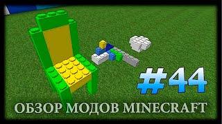 getlinkyoutube.com-Лего В Майнкрафте! - Billund Lego Mod