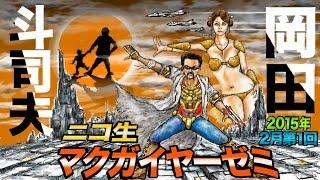 getlinkyoutube.com-マクガイヤーゼミ 第1回『岡田斗司夫の光と闇』