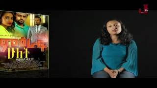 getlinkyoutube.com-Mieraf Hulet Movie cast & director Interview with JTV