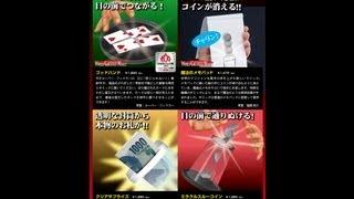 getlinkyoutube.com-2013 Tenyo Stuff / テンヨー 2013 新製品