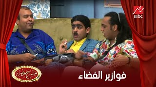 getlinkyoutube.com-مسرح مصر - فوازير رائد الفضاء