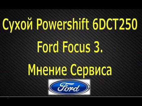 Сухой PowerShift Ford Focus. Мнение сервиса о роботе 6DCT250 (Форд Фокус 3)