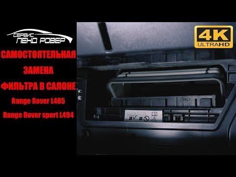 Самостоятельная замена  фильтра в салоне  Range Rover L405 Range Rover sport L494