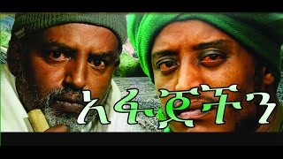 getlinkyoutube.com-Ethiopian Movie - Afajechin Full (አፋጀችን አዲስ ፊልም)  2015