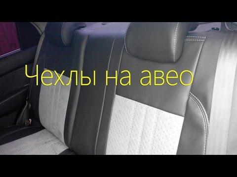 Чехлы на авео 2006-2011г. т250 1.5 корея заказать