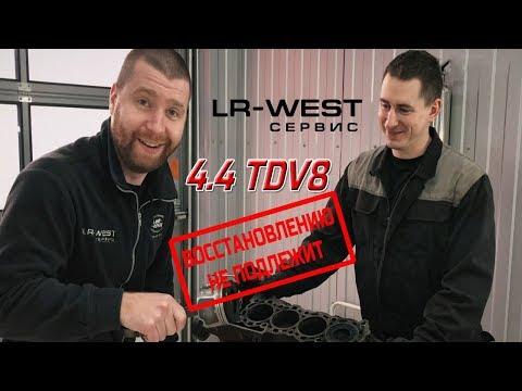 Надежность 4.4 TDV8 под вопросом | Новая жизнь Range Rover L322 | LR WEST