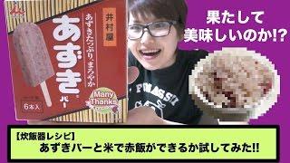 getlinkyoutube.com-【炊飯器レシピ】あずきバーとお米で赤飯ができるか試してみた!