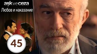 getlinkyoutube.com-Любовь и наказание 45 серия – Watch videos online on My World adlı videonun kopyası