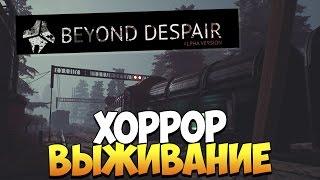 getlinkyoutube.com-Beyond Despair | Спин-офф S.T.A.L.K.E.R.a