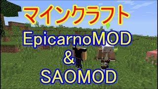 getlinkyoutube.com-【マインクラフト】 EpicarnoMODとSAOMODで冒険への道♪#2