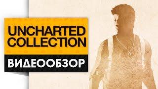getlinkyoutube.com-Uncharted: Nathan Drake Collection - Видео Обзор Лучшего Приключенческого Сборника!