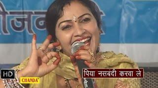 getlinkyoutube.com-Piya Nasbandi Karwale || पिया नसबंदी करवा ले || Rajbala Bahadurgarh || Haryanvi Hot Ragni Songs