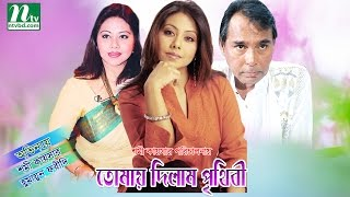 Tomai Dilam Prithibi (তোমায় দিলাম পৃথিবী) | Shomi Kaiser, Humayun Faridi | NTV Bangla Telefilm