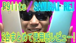 【P9liteとSAMURAI REI】2台まとめて使用感レビュー!約1ヶ月使ってみた感想!