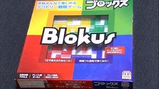 getlinkyoutube.com-【頭脳フル回転】 シンプルだけど奥が深いボードゲーム! 【Blokus ブロックス】