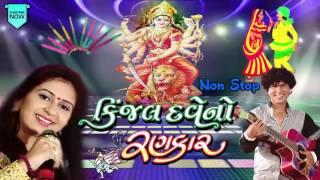 getlinkyoutube.com-Kinjal Dave No Rankar | KINJAL DAVE | Nonstop | Gujarati Garba 2015 | Full Audio Songs