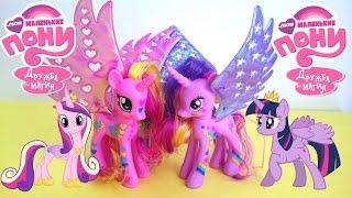 getlinkyoutube.com-Обзор игрушек: Мой маленький пони Принцесса Каденс и Принцесса Сумеречная Искорка