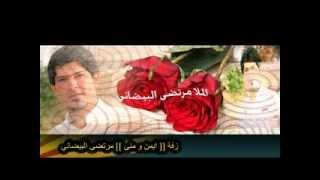 getlinkyoutube.com-زفة ايمن و منى - مرتضى البيضاني 2013