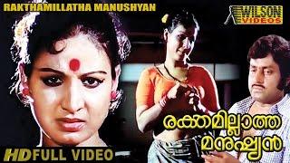 getlinkyoutube.com-Rakthamillatha Manushyan Malayalam Full Movie